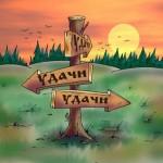 """""""Подсказки"""" судьбы, или Как научиться читать знаки"""