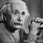 Уроки Альберта Энштейна