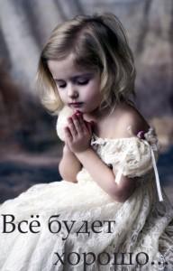 молитва,Бог