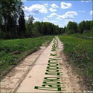 исповедимый путь