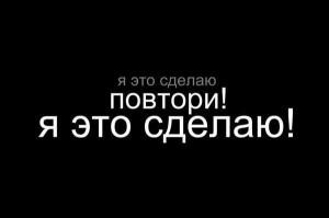 я это сделаю