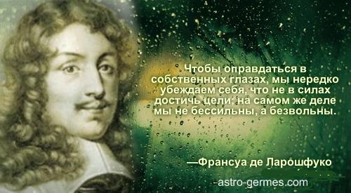 Афоризм Ларошфуко